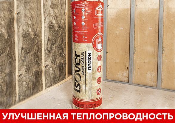 Теплоизоляция Isover Профи-Твин 4100х610х50 мм