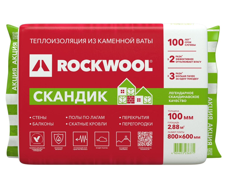 Базальтовая вата Rockwool Лайт Баттс Скандик 800х600х100 мм