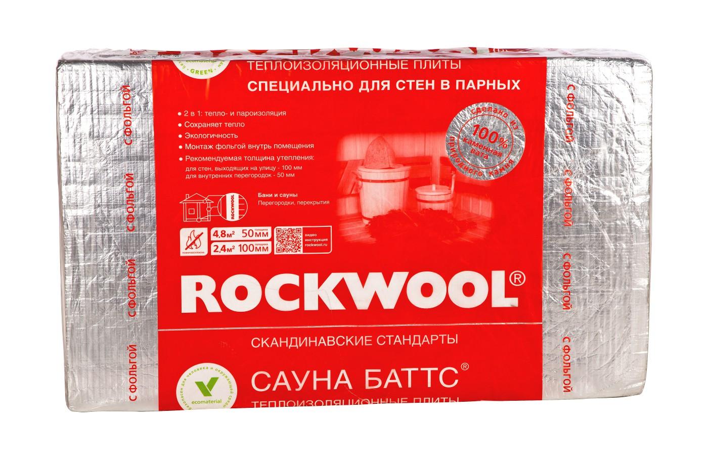 Базальтовая вата Rockwool Сауна Баттс 1000х600х50 мм