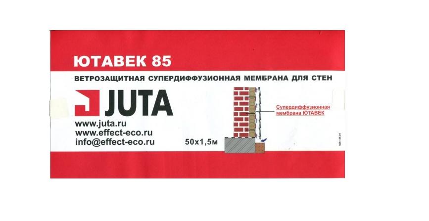 Мембрана ветрозащитная Juta Ютавек 85 супердиффузионная черная/серая