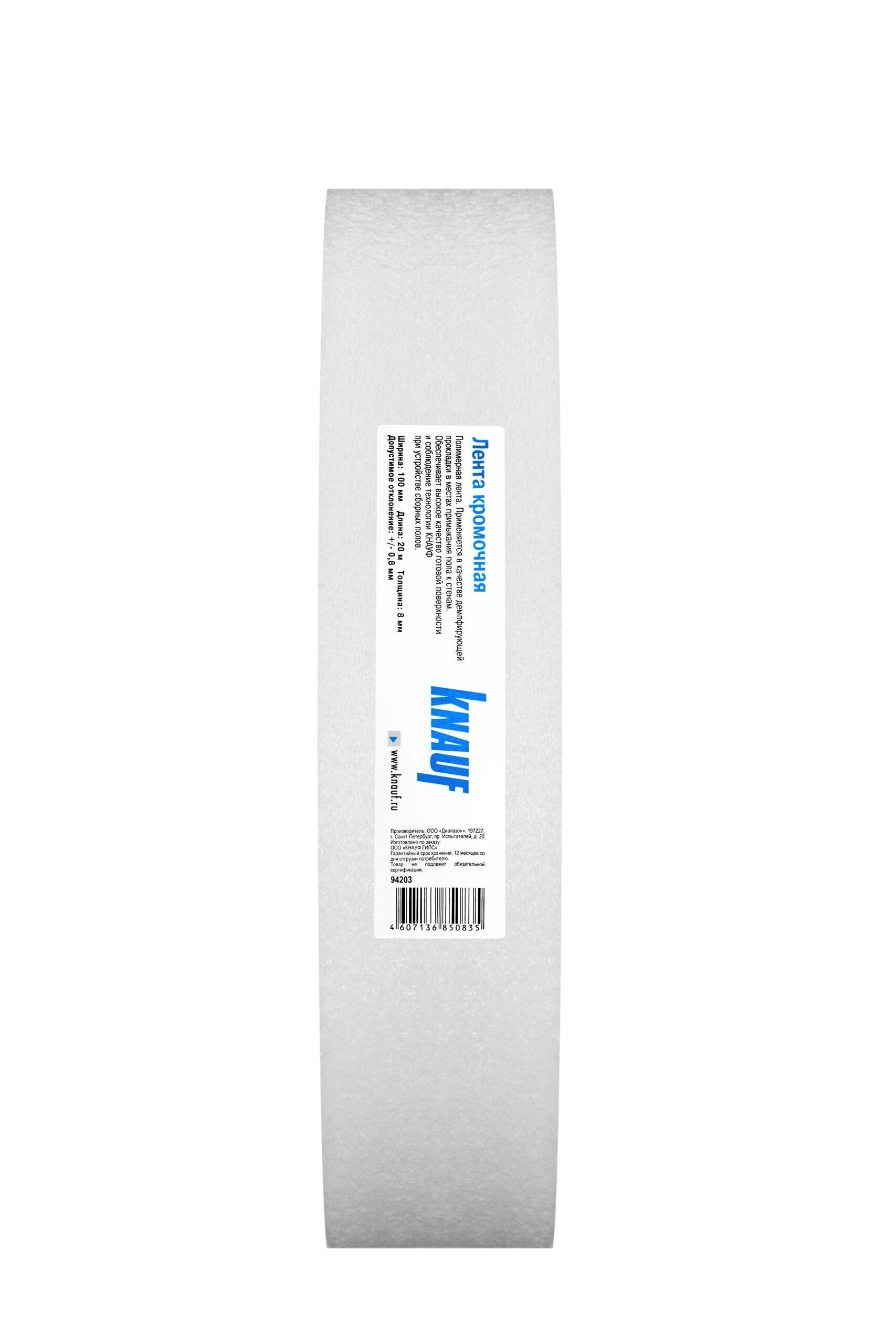 Лента кромочная Knauf для полов из ГВЛ 20000х100 мм