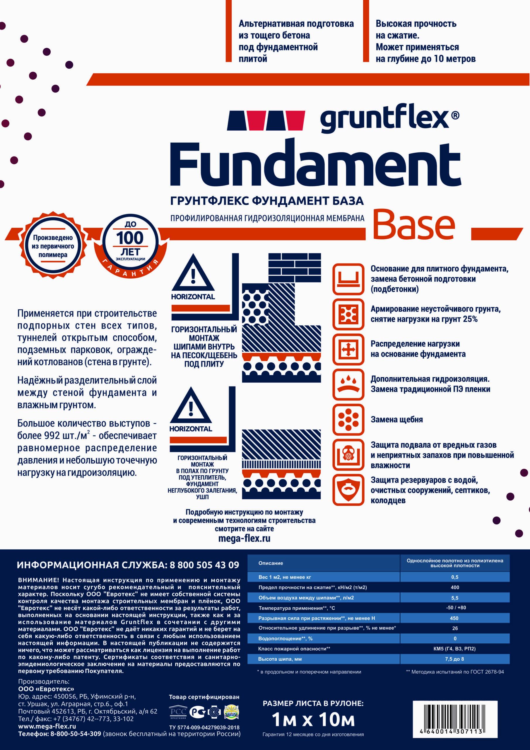 Мембрана профилированная Gruntflex Fundament Base 1х10 м