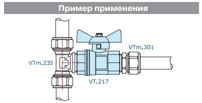 Кран шаровой Valtec Base VT.217.N.05 полнопроходной латунный