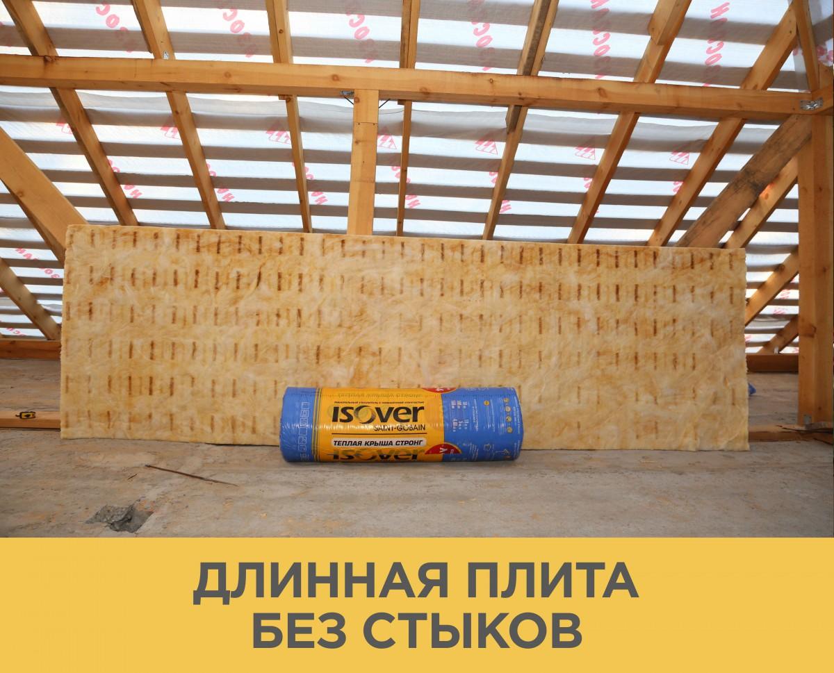 Теплоизоляция Isover Теплая Крыша Стронг 4000х1220х150 мм на основе кварца